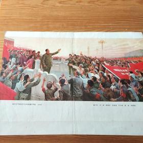 把无产阶级文化大革命进行到底,油画,精品,单页,9:17号上