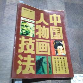中国人物画技法