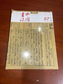中国书法 2021年第7期
