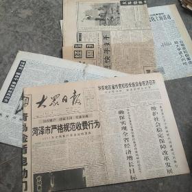 1998年人民日报6月份4开5张合售