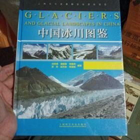 中国冰川图鉴