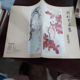 刘松书画集