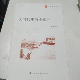 谷风·学者随笔丛刊:大时代里的小故事