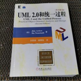 UML 2.0和统一过程
