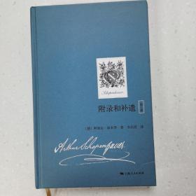 叔本华·附录和补遗 第1卷