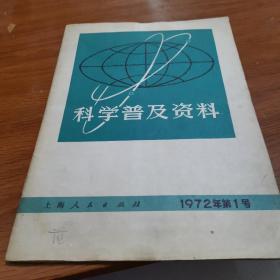 科学普及资料 1972年第一号