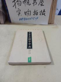草书异体字字典