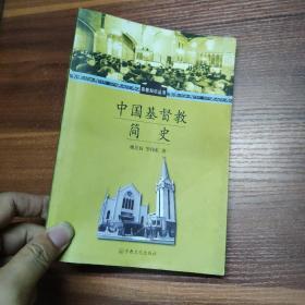 中国基督教简史-一版一印