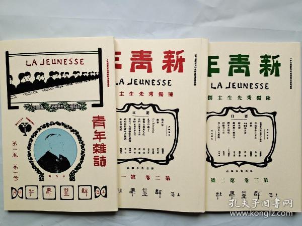 《新青年》原版,现代仿制,一卷一号,二卷一号,三卷二号,共三册