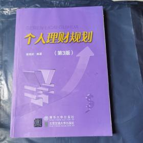 个人理财规划(第3版)