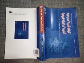 蒙古国现代文学(蒙文)