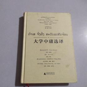 东方智慧丛书  大学中庸选译(汉老对照)