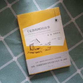 《夏洛的网》的故事:E·B·怀特传奇