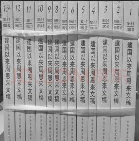建国以来周恩来文稿(1-13)全十三册 平装