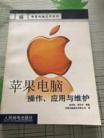 苹果电脑操作、应用与维护