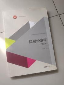 微观经济学(第四版)/高等学校工商管理类专业核心课程教材