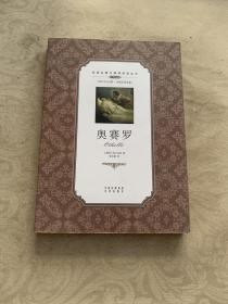 双语名著无障碍阅读丛书:奥赛罗