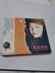 想念娃娃(2CD)-最完全精选全纪录