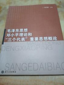 """毛泽东思想邓小平理论和""""三个代表""""重要思想概论"""