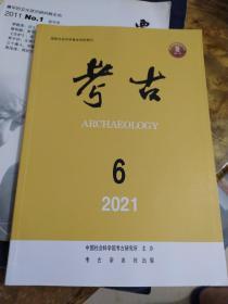 考古2021年第6