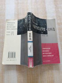 中国当代文学史史料选(1945-1999下)