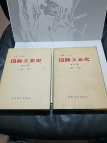 国际关系史 (第八卷1949-1959)(第九卷1960-1969)硬精装 2本合售