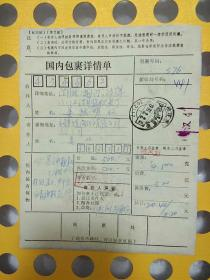 包裹单(4)