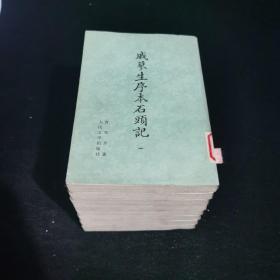 戚蓼生序本石头记(1-8全)
