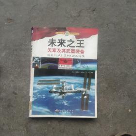 未来军官之路丛书:未来之王:天军及其武器装备