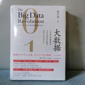 大数据 [3.0升级版]:正在到来的数据革命    正版新书未开封   精装本