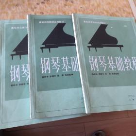 钢琴基础教程 2、3、4三册