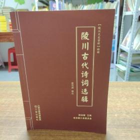 陵川古代诗词选辑