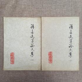 语言文学论文集 (上 、下) 共两本合售 详见图片