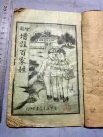 满洲时期康德安东诚文信,绘图增注百家姓。