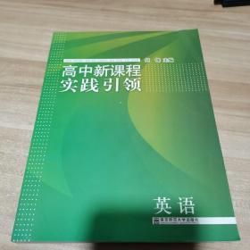 高中新课程实践引领:英语