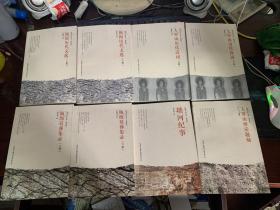 瓯海文化丛书(第四辑)8册一套全