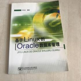 基于Linux的Oracle数据库管理