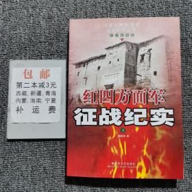 红四方面军征战纪实(下)