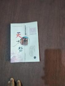 天才梦【张爱玲作品集】
