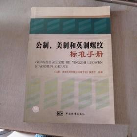 公制、美制和英制螺纹标准手册