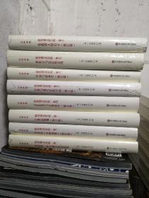 政治观念史稿 全八册
