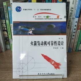航空航天航海系列:火箭发动机可靠性设计(第2版)/普通高等教育十一五国家级规划教材