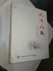 2005-2015大道人生散文选集