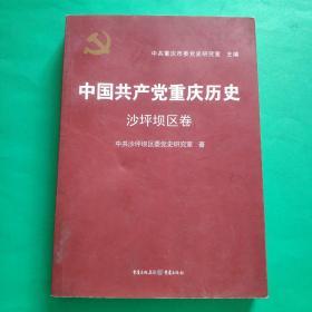 中国共产党重庆历史. 沙坪坝区卷
