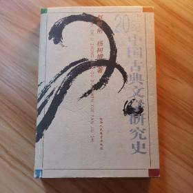 20世纪中国古典文学研究史