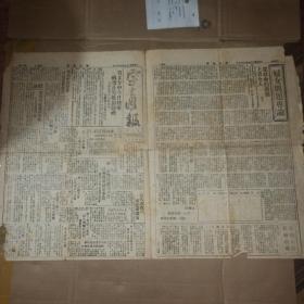 学生周报 中华民国三十七年五月十七日 一页