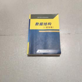 数据结构 c语言版北京希望