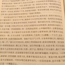 八仙全传上下册