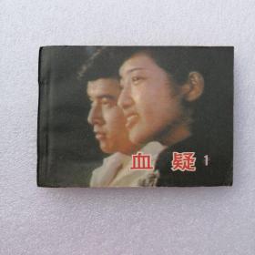 血疑(1)电影连环画