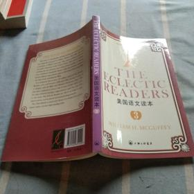 美国语文读本3